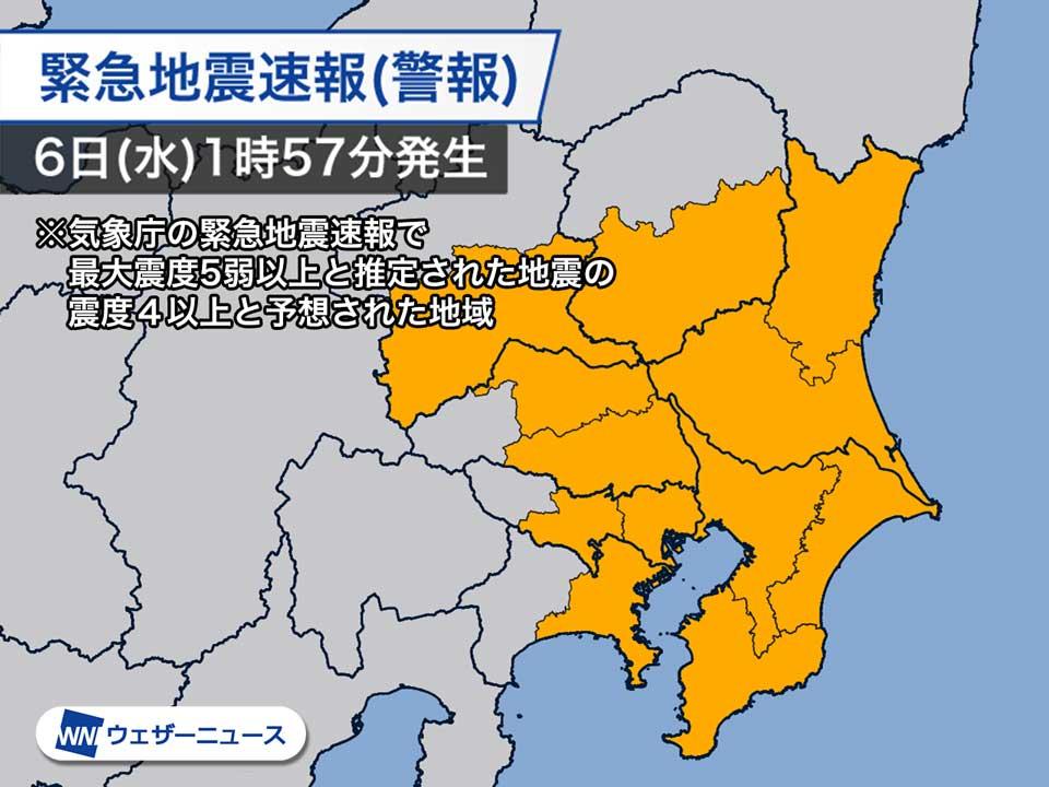 緊急地震速報が携帯・スマホに通知される条件は - ウェザーニュース