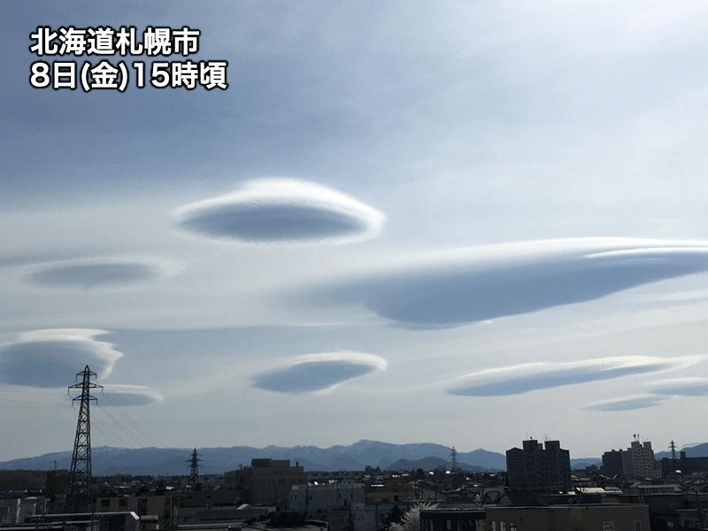 まるでUFO? 北海道札幌周辺でレンズ雲が出現 - ウェザーニュース