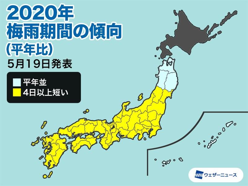 梅雨 明け いつ 関東 関東 の 梅雨 明け 予想 ...