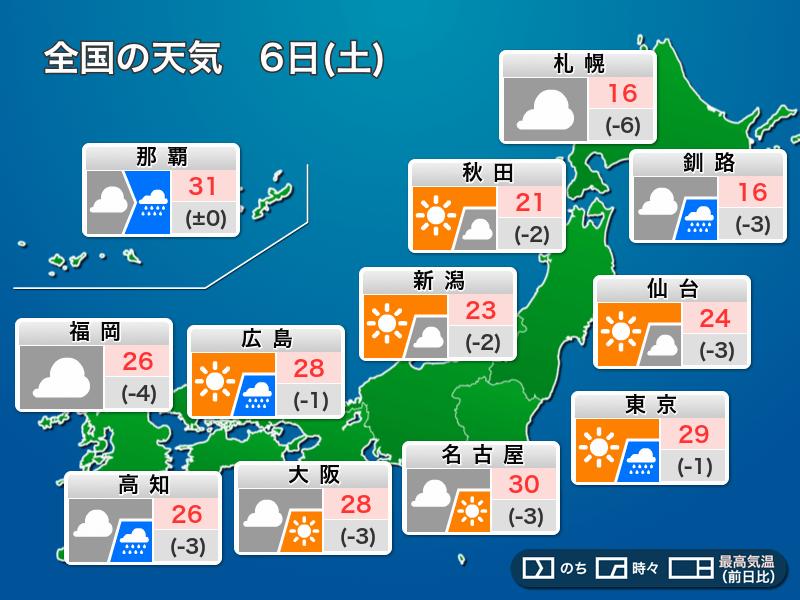 予報 天気 鹿児島 の
