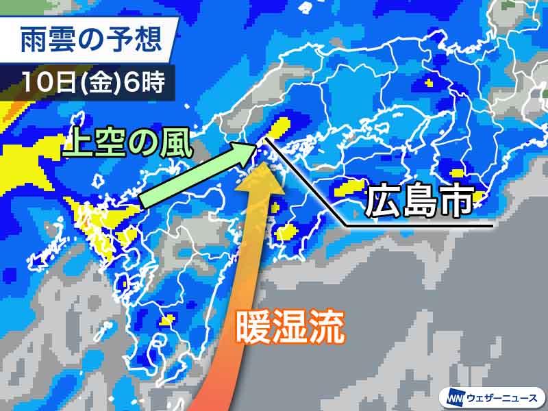 雨雲 広島