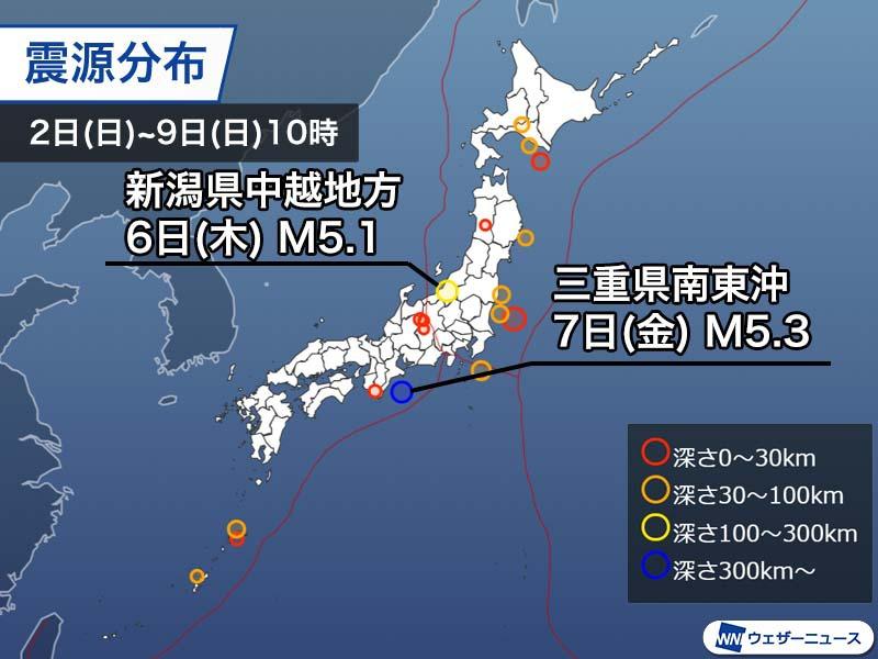 三重 地震
