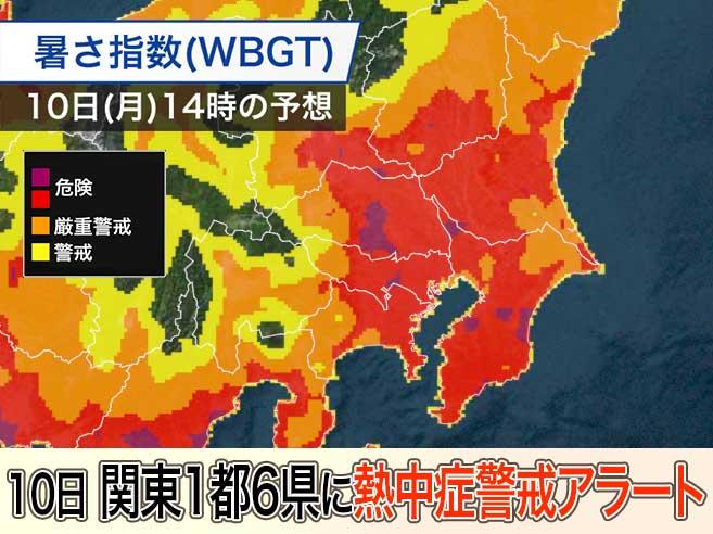 気象庁 熱中 症 警戒 アラート