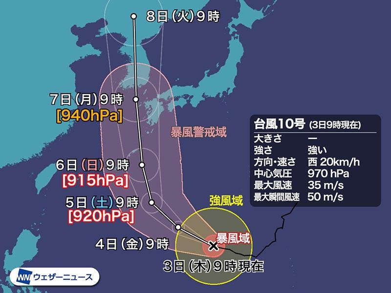 台風10号情報 915hPa、猛烈な勢力まで発達 上陸せずとも甚大な災害のおそれ 2020年の台風情報・進路予想 - ウェザーニュース