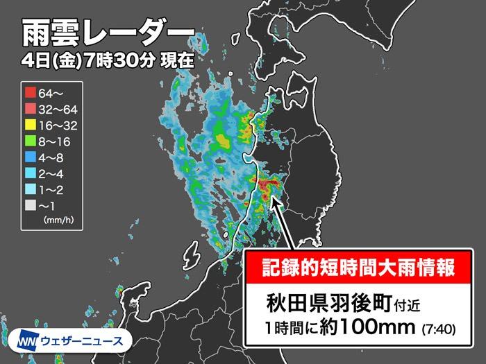 由利 本荘 市 天気 雨雲 レーダー