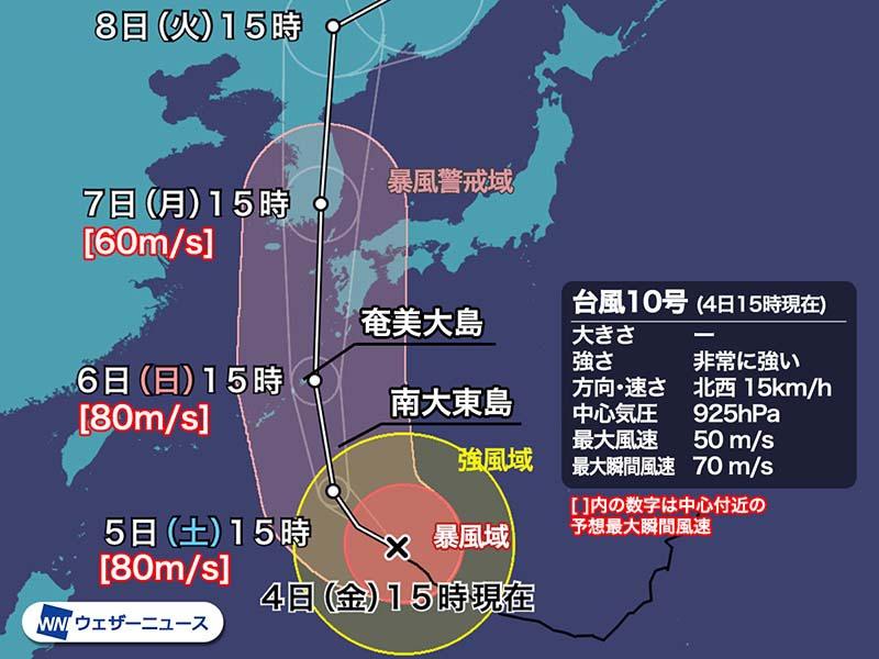 16 号 情報 最新 台風
