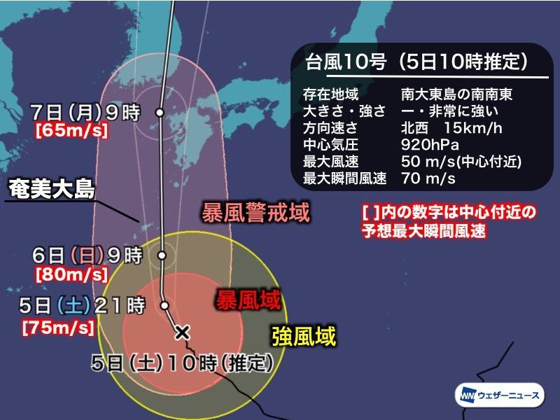 一 号 進路 台風 2020 台風4号2020米軍ヨーロッパ進路予想図は?現在地と日本への影響!