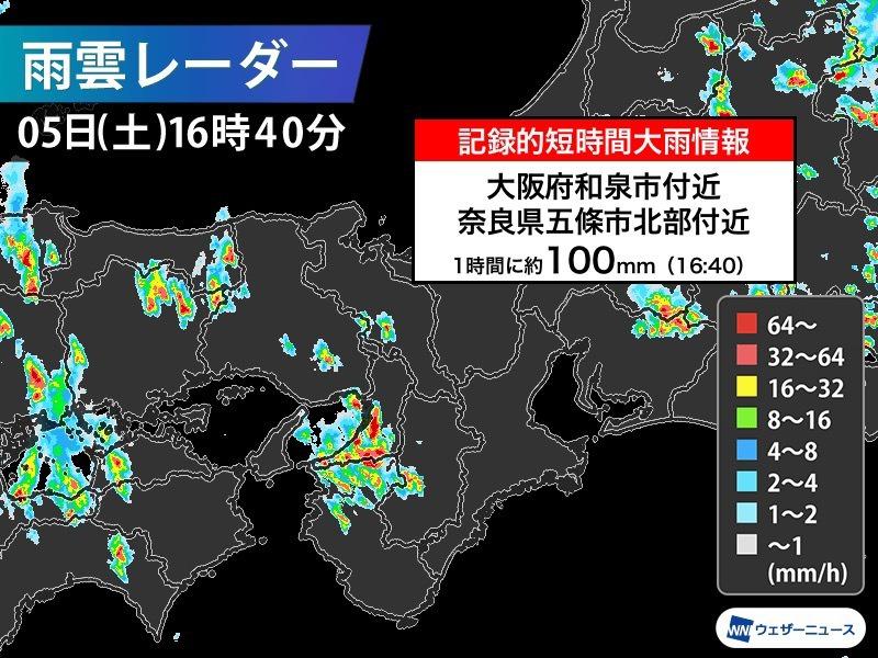 レーダー 奈良 天気 雨雲 奈良県の天気予報・雨雲レーダーとライブカメラ