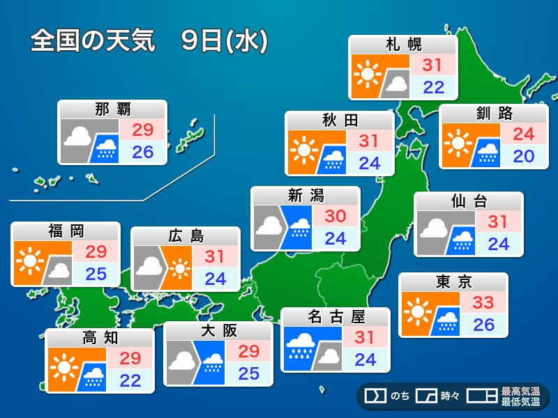 沖縄 天気 予報 沖縄県の天気 - Yahoo!天気・災害
