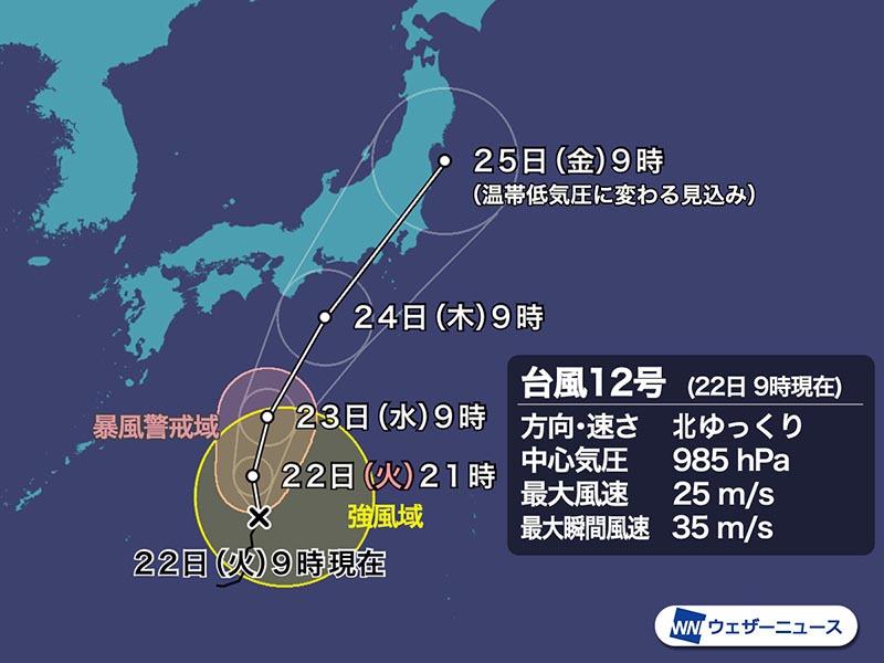 台風12号情報 関東~東海に接近・上陸か 25日(金)にかけて大雨警戒 - ウェザーニュース