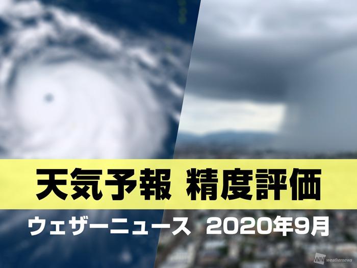 2020 年 9 月 天気