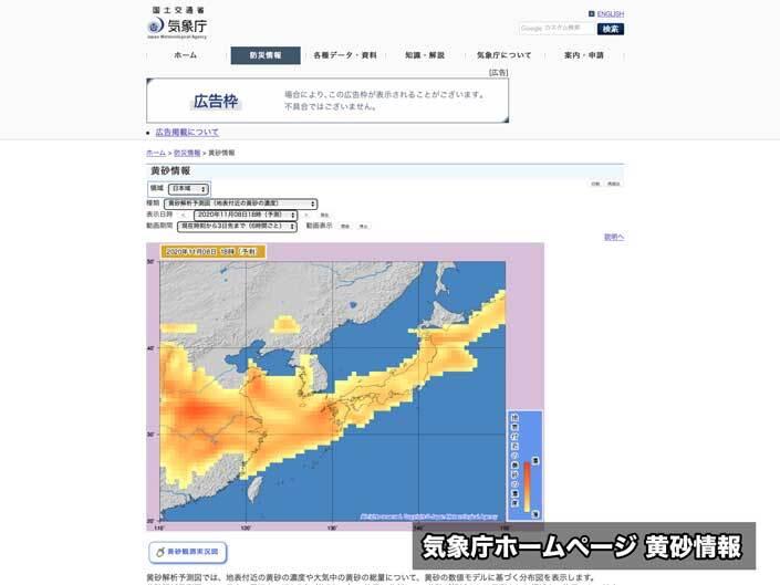 図 天気 東 アジア