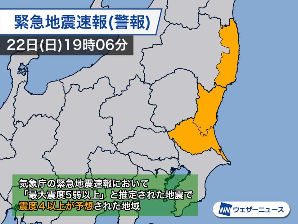 茨城 県 震度