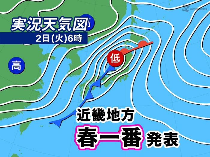 近畿地方で「春一番」発表 - ウェザーニュース
