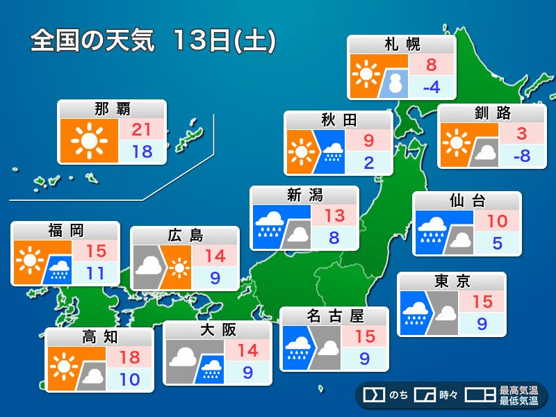 3月13日(土)の天気 関東や東海、東北は強雨警戒 西日本は風が強まる ...
