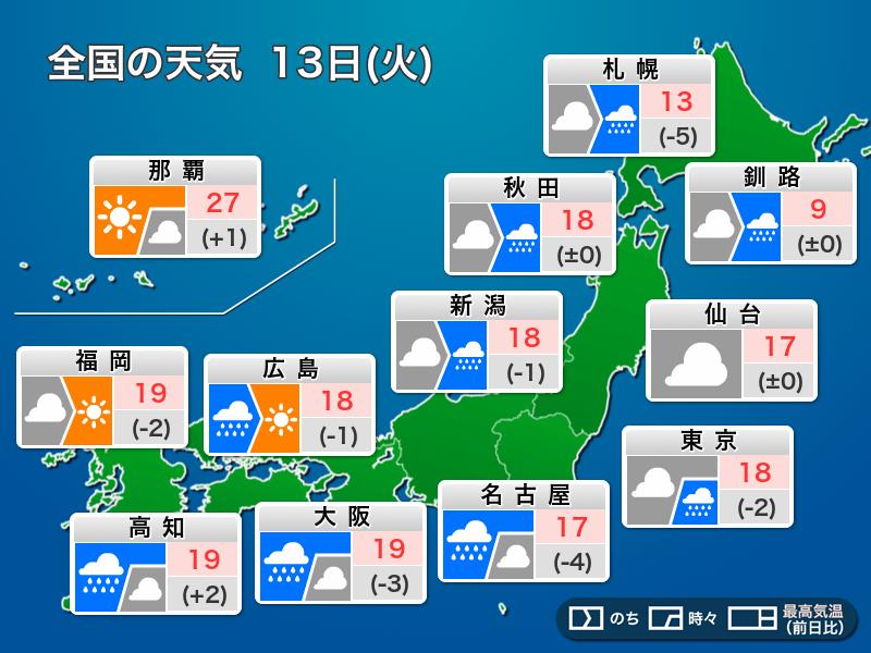 今日の天気 4月13日(火) 全国的に強まる雨や風に注意 - ウェザーニュース