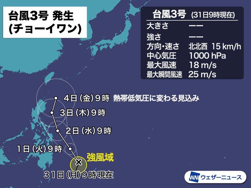 情報 号 進路 10 台風