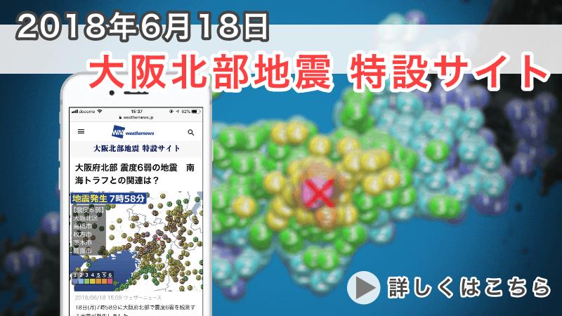 大阪北部地震 特設サイト