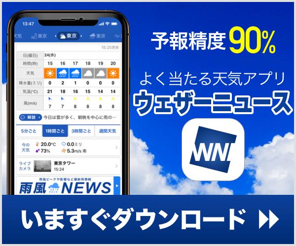 ウェザーニュース 天気アプリ