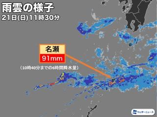 安佐 南 区 天気 雨雲 レーダー