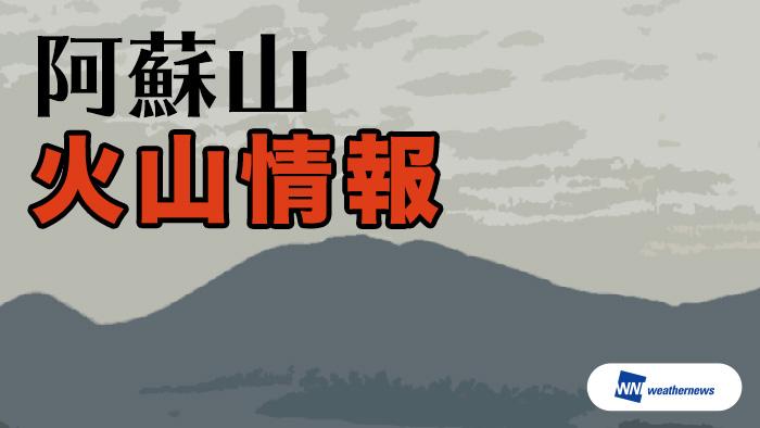 阿蘇 火山灰 風向き
